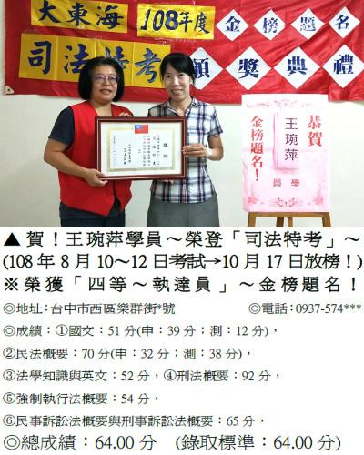 108年司法特考-王琬萍-草屯班-108.11.11