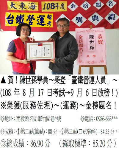 108年台鐵營運-陳世孫-南投-頒獎照-108.11.16