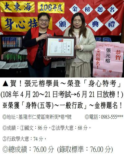 108年身心特考(五等)一般行政-張元榕-基隆班-頒獎照