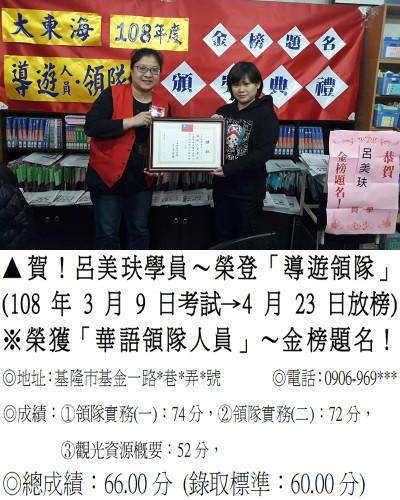 108年華語領隊-呂美玞-基隆班-頒獎照2-2