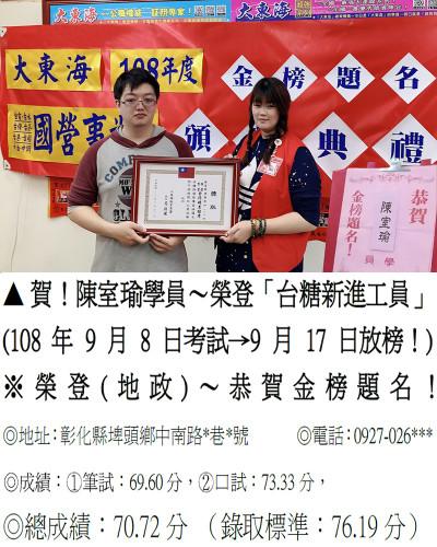 108年台糖招考-陳室瑜-頒獎照-溪湖班