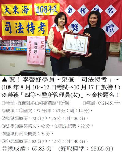 108年司法特考(四等-監所管理員)-李謦妤-羅東班-頒獎照-108.12.30