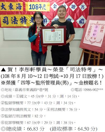 108年司法-李彤軒-高雄班-頒獎照-109.01.04