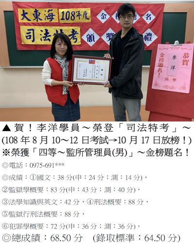 108年司法-李洋-高雄班-頒獎照-109.01.04