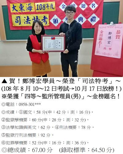 108年司法-鄭博宏-台北班-頒獎照-109.01.04