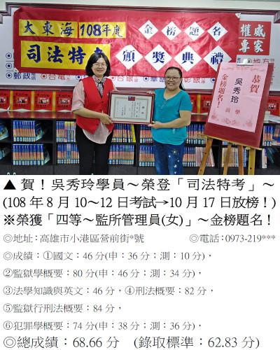108年司法-鄭博宏-潮州班-頒獎照-109.01.04