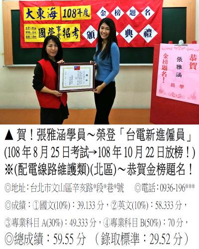 108年台電招考-張雅涵 台北班