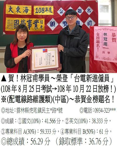 06_108年台電-林冠甫-斗六班-頒獎照-109.01.09