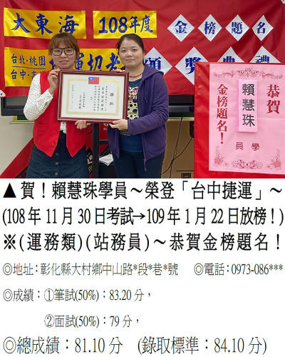 07_108年台中捷運-賴慧珠-頒獎照-員林班-109.01.13