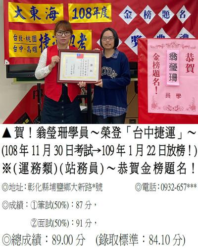 08_108年台中捷運-翁瑩珊-頒獎照-溪湖班-109.01.13