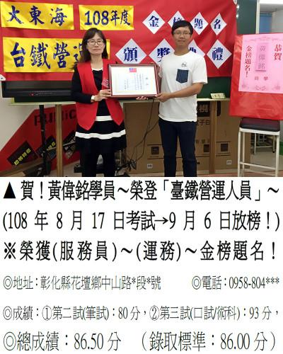 108年台鐵營運-黃偉銘-頒獎照-員林班-109.01.13