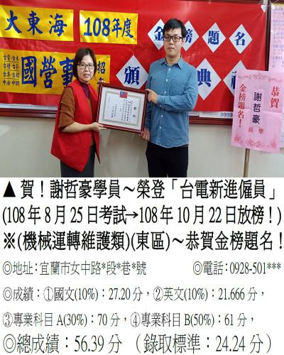 05_108年台電招考-謝哲豪-宜蘭班-頒獎照-109.01.16