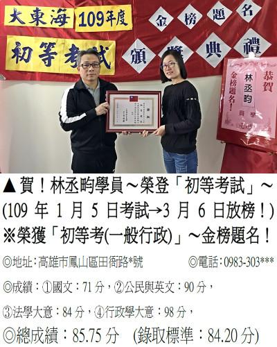 109年初等-林丞畇-五甲班-頒獎照