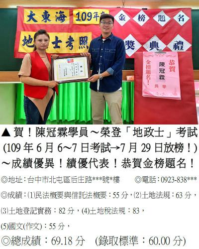 109年_地政士_陳冠霖