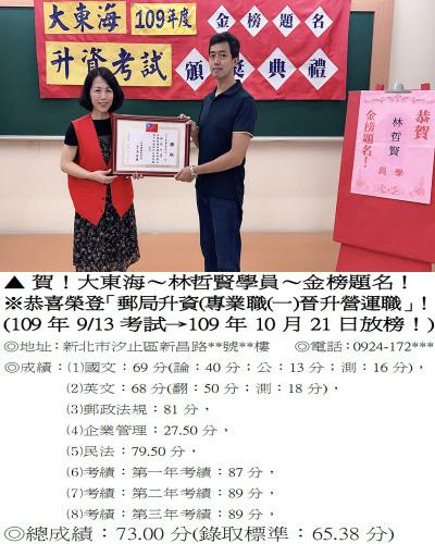 109年郵政升資-林哲賢3