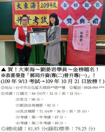 109年郵政升資-劉晏君