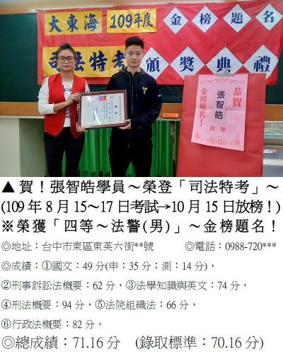 109年司法特考-張智皓