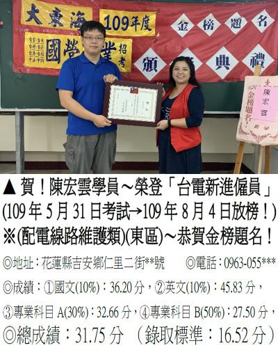 109年台電-陳宏雲-1210花蓮