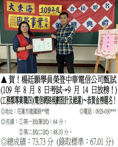 109年中華電信-楊廷顥-1210花蓮
