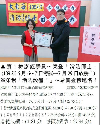 109年消防設備士-林彥銍800-1