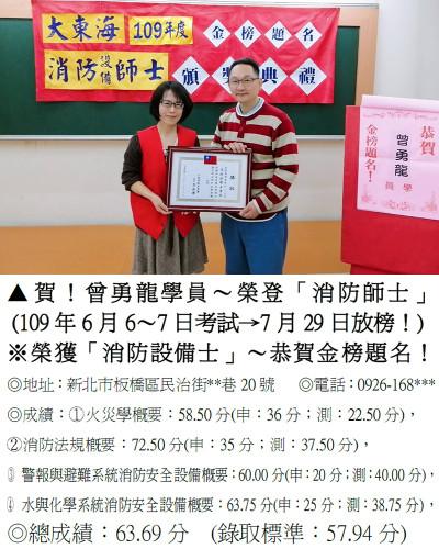 109年消防設備士-曾勇龍800-1