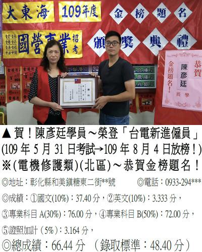 109年台電陳彥廷-彰化班