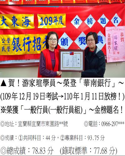 109年華南銀行-游家瑄0306