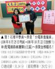 108年台電招考-石湘平 台北班2