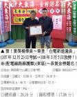 11_107年台電(第二次)招考-黃棨楊台中0122